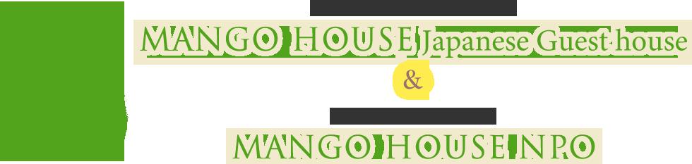 スリランカにおいてジャパニーズゲストハウス マンゴーハウスの経営、NPO活動を行うMANGO HOUSE。